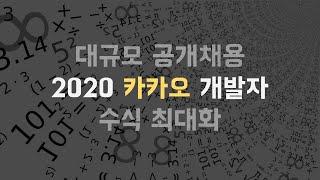 수식 최대화 | 2020 카카오 코딩테스트 | 개발자 …