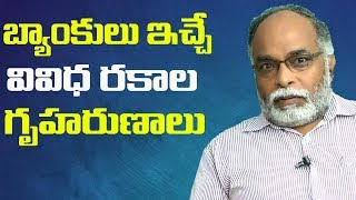 How To Apply House Loan and How To Get Loan? | M.Seetha Rama Sarma || Bank Loan Tips || SumanTv Life