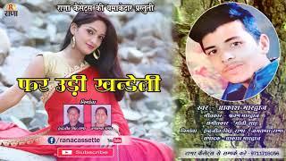 Far Udi Khandeli Latest Uttarakhandi Song 2017 Akash Bhardwaj
