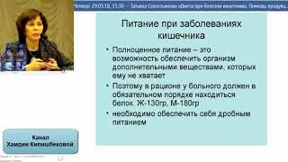 ACLON Диета при болезни кишечника и флуревиты   Севостьянова Т 29 03 18