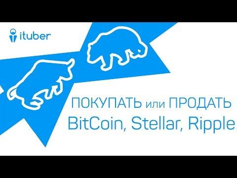 Видео Заработок на криптовалютах в интернете