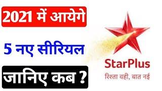 Star Plus Starting 5 New Serial || Star Plus Upcoming Serial 2021 || Star Plus New Serial