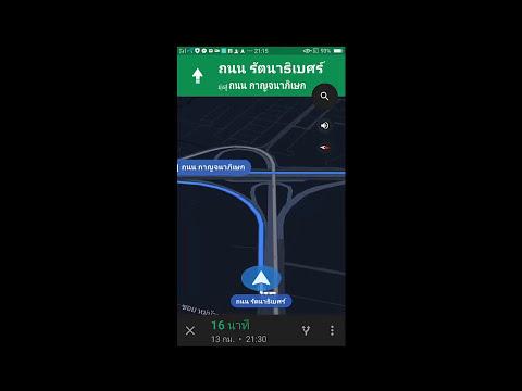 รีวิวแอพลิเคชั่น google map