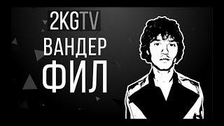 2KGTV | Вандер Фил