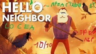 Привет Сосед Trailer 2016
