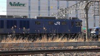 新鶴見信号所付近で貨物列車ウオッチ 2018-03-06
