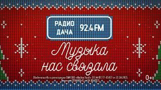 Музыка Нас Связала!