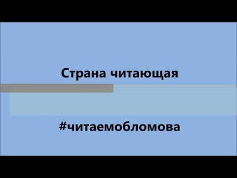 Изображение предпросмотра прочтения – СергейБергман читает отрывок изпроизведения «Обломов» И.А.Гончарова