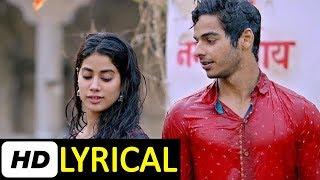 Pehli Baar | Full Lyrical Song | Dhadak | Ishaan & Janhvi | Ajay-Atul | Amitabh Bhattacharya
