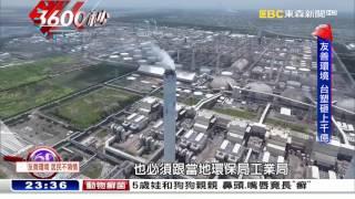 自清!六輕防污設備大公開 【3600秒】
