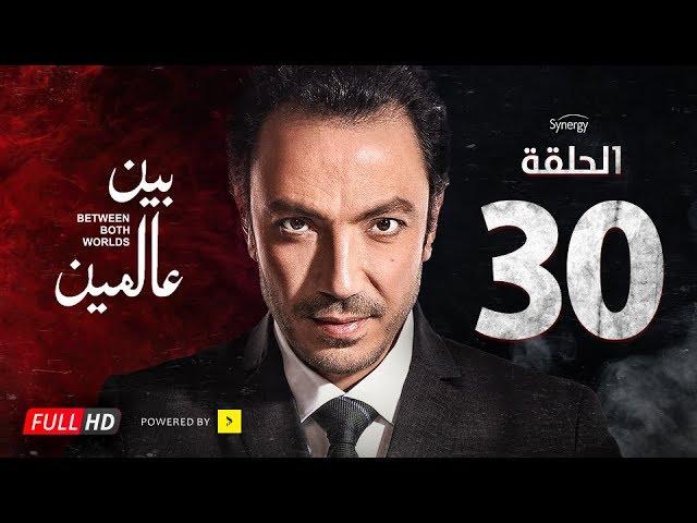 مسلسل-بين-عالمين-الحلقة-30-الثلاثون-والأخيرة-بطولة-طارق-لطفي-bein-3almeen-series-ep-30-hd