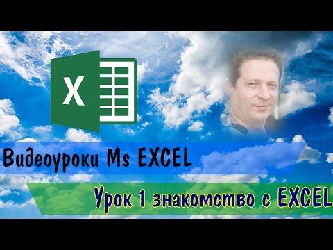 Урок 1. Макросы. Знакомство с макросами. Академия Excel.