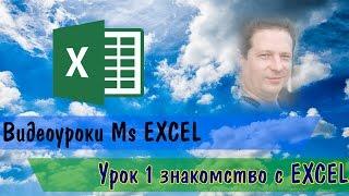 Видеоурок Ms Excel 1 урок знакомство с Excel