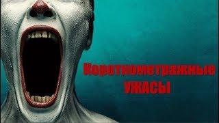 Короткометражные фильмы ужасов!