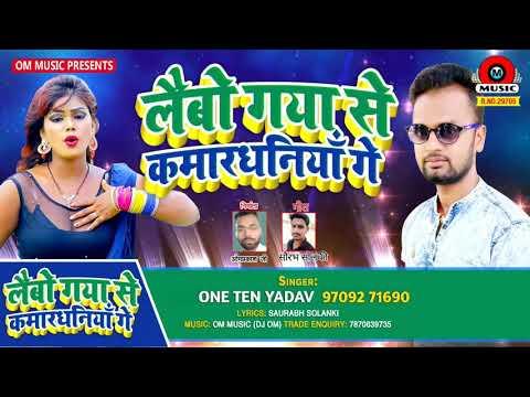 One Ten Yadav का सुपर हीट मगही गाना!!लैबो गाया से कमरधनिया गे!! Laibo Gaya Se Kamrdhaiyan Ge