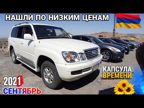 Цены Рухнули💥Авто из Армении 2021 Сентябрь!!💥Казахи Снова Едут Ура!!