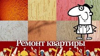 Фактурная покраска потолка – простой и экономичный вид отделки(Фактурная #покраска потолка – простой и экономичный вид отделки Решили покрасить #потолок, не спешите с..., 2017-01-07T03:00:00.000Z)
