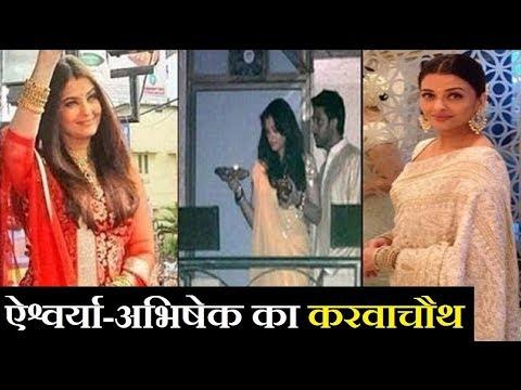 इस तरह से मनाया Aishwarya-Abhishek ने Karvachauth | Aishwarya Rai Bachchan Karvachauth