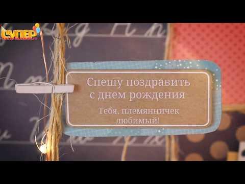 Оригинальное поздравление племяннику с днем рождения. super-pozdravlenie.ru