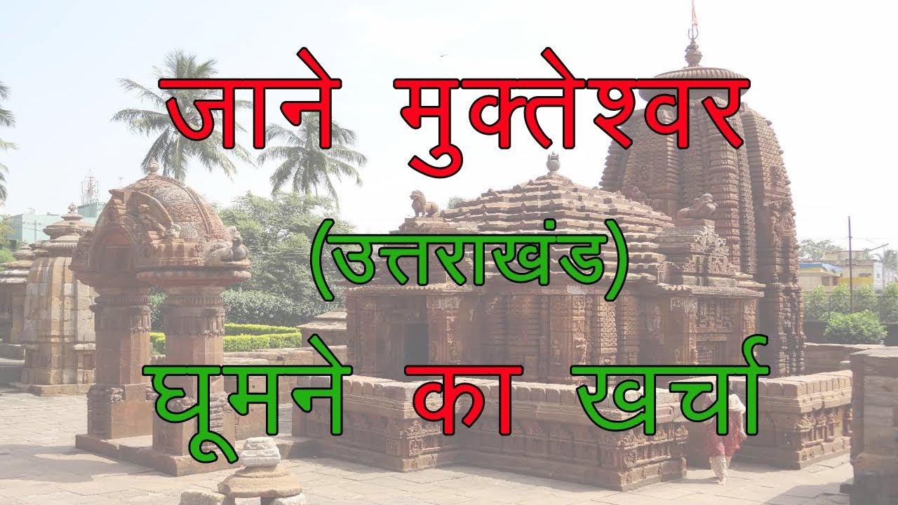 places to visit in mukteshwar mukteshwar travel budget calculator