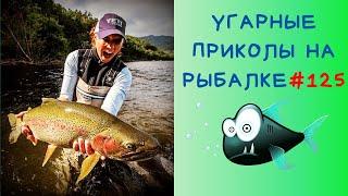 Приколы на Рыбалке 2021 до слез Неудачи на Рыбалке Новые Приколы на Рыбалке Рыбалка Fishing