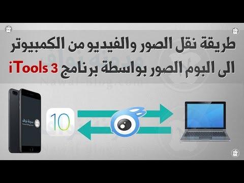 طريقة نقل الصور والفيديو من الكمبيوتر الى الايفون ببرنامج ITools 3 للإصدار IOS 10