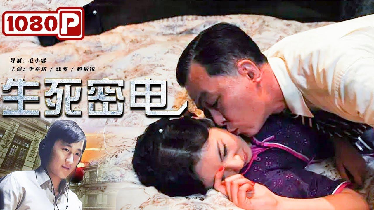 《生死密电》/ Sheng Si Mi Dian 谍战影片 帅气地下党学生在上海智斗汪伪特务( 李嘉诺 / 钱波 / 赵炳锐 )| new movie 2021 | 最新电影2021