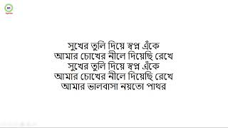 Bastota Amake Dayna Obosor | Lyrics | ব্যস্ততা আমাকে দেয় না অবসর | Souls