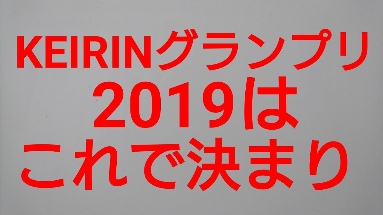 2019 予想 競輪グランプリ 競輪グランプリ2019をズバリ!予想する。今年もやってまいり