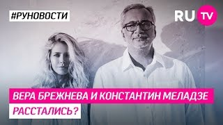 Вера Брежнева и Константин Меладзе расстались?