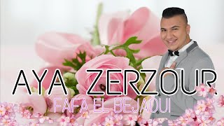 الأغنية اللي تعمر لابيست AH AYA ZERZOUR