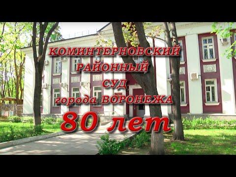 80 лет Коминтерновскому районному суду города Воронежа