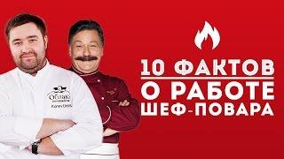 10 интересных фактов о работе шеф-повара