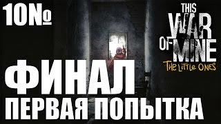 Прохождение This War of Mine: The Little Ones [PS4] - ПЕРВАЯ ПОПЫТКА ФИНАЛ [10]
