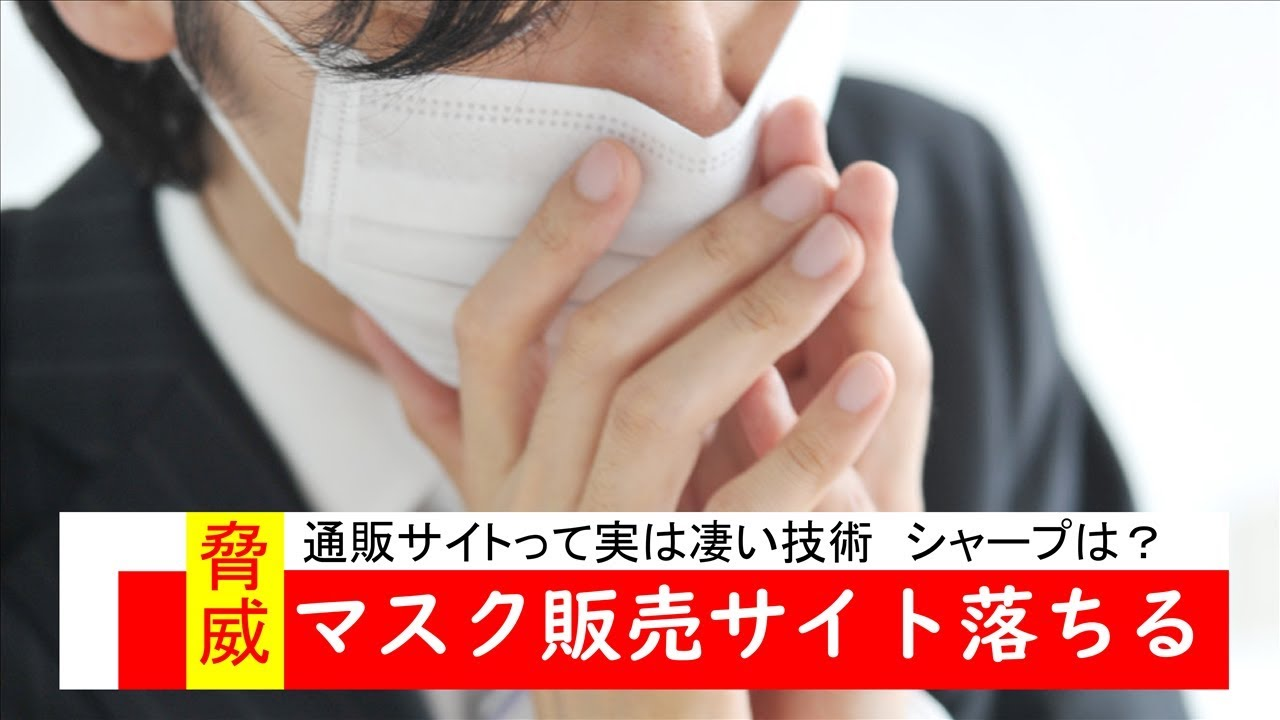 サイト シャープ マスク 販売
