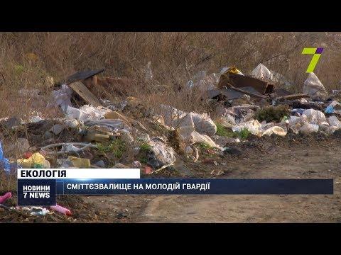 Новости 7 канал Одесса: Сміттєзвалище на Молодій Гвардії