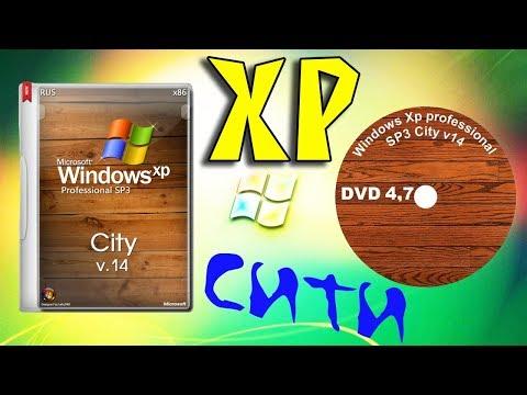 видео: Установка сборки windows xp city