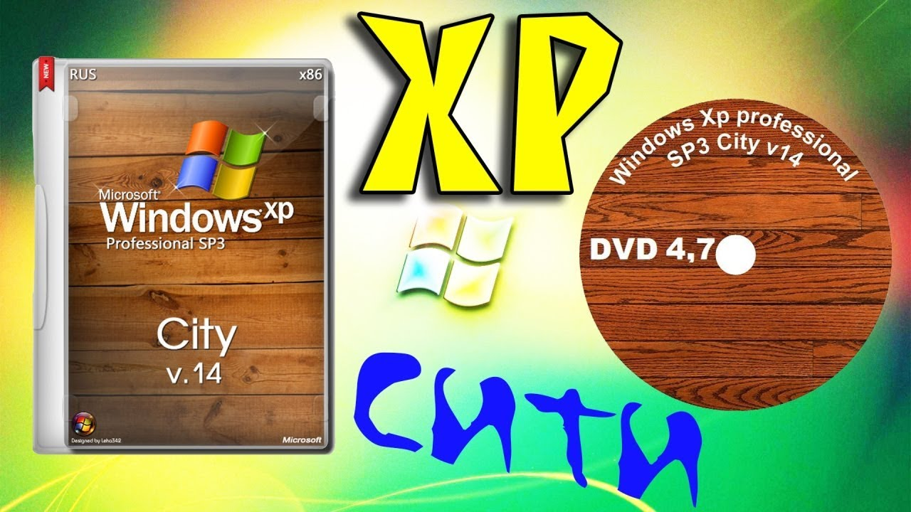 Установка сборки Windows XP City