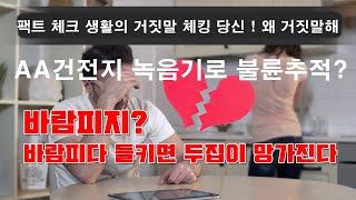 불륜추적용품 시즌2 행적녹음기 20일간 연속작동 대화녹…