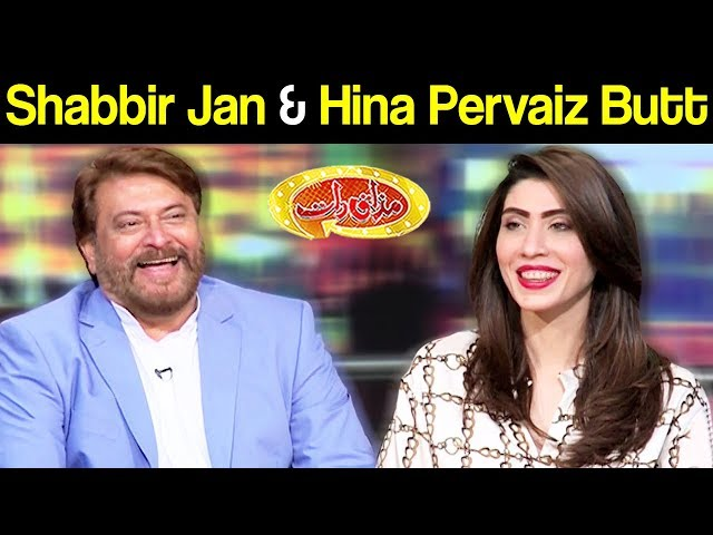Shabbir Jan & Hina Parvaiz Butt | Mazaaq Raat 3 April 2019 | مذاق رات | Dunya News