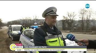 ТОЛ полиция на пътя - Събуди се (02.03.2019)