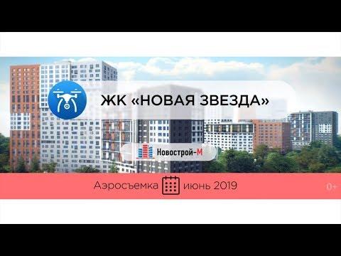 Обзор с воздуха ЖК «Новая Звезда» (Сосенское) (аэросъемка: июнь 2019 г.)