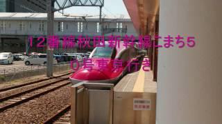 秋田駅発車メロディー「明日はきっといい日になる」