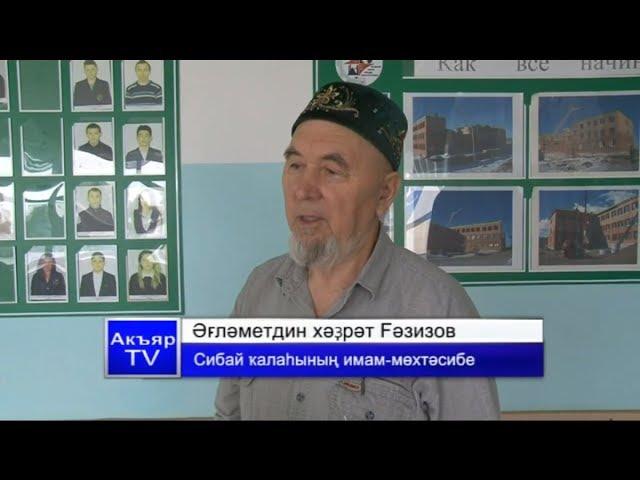 Курсы повышения квалификации имамов в с. Акъяр