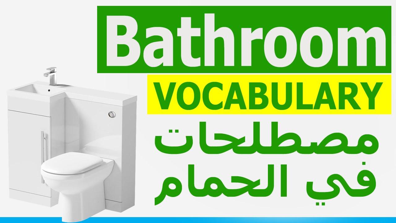 تعلم كلمات انجليزي مع الصور والترجمة Bathroom Vocabulary مصطلحات في الحمام Learn To English Youtube