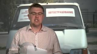 видео Автострахование в Липецке. ОСАГО, КАСКО от страховых компаний и брокеров