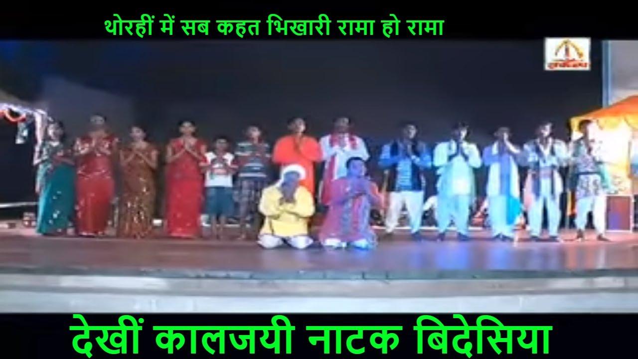 भ ख र ठ क र क त ब द स य भ ग 1 Bhikhari Thakur Bidesiya Part 1 Sankalp Ballia Youtube