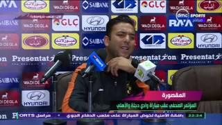 المؤتمر الصحفى لمباراة الاهلى VS وادى دجلة 1 / 0 مع الكابتن احمد حسام ميدو
