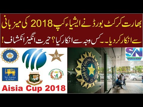 Breaking News - India Refused to Host Asia Cup 2018 - BCCI Again Violation  ICC Rules