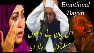 Maulana Tariq Jameel latest Emotional Bayan 2017